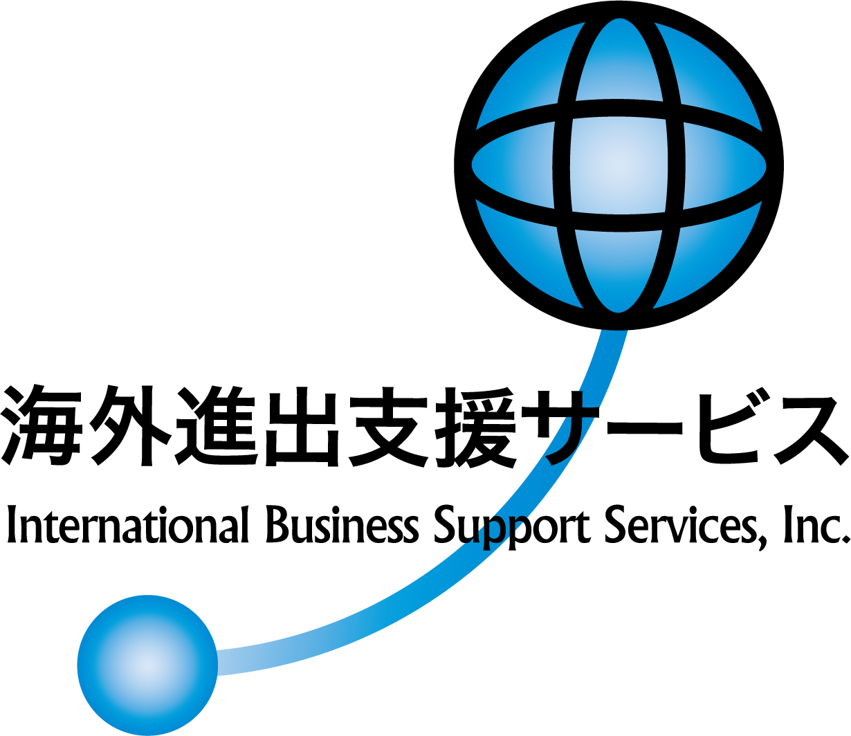 株式会社海外進出支援サービス(IBSS JAPAN)